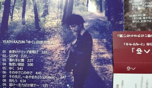 やすかずんファーストアルバム「ゆく」全曲レビュー