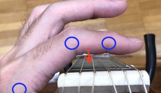 ギターの【バレー(セーハ)】の攻略法と練習のやり方