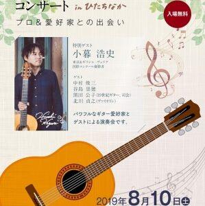 クラシックギターコンサート in ひたちなか