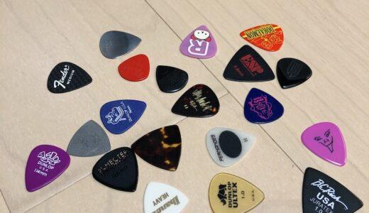 【ギターのピックの選び方】ピック選びに迷った時のアイデア