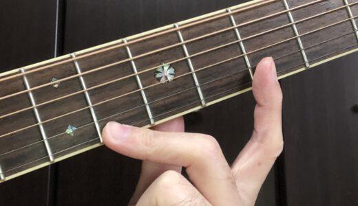 ギターの左手【指の開き方】(ストレッチのやり方)