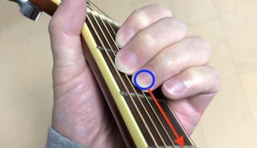ギターの【ガイドフィンガー】と【フィンガーノイズ対策】