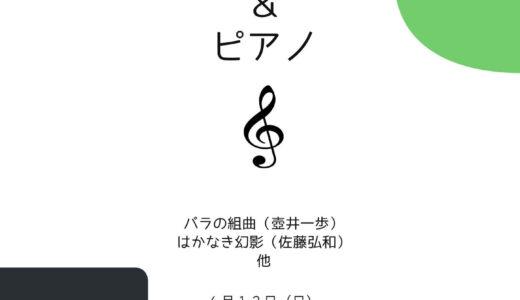 4/12(日)ギター&ピアノコンサート