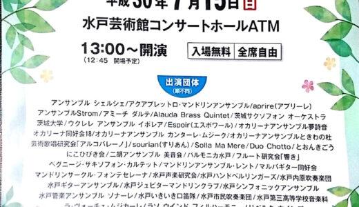 7/15(日)水戸市芸術祭 市民音楽会