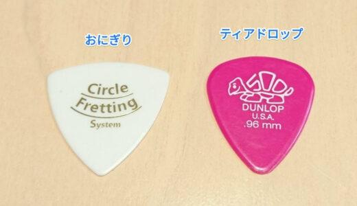 【ギター初心者のための】ピックの選び方