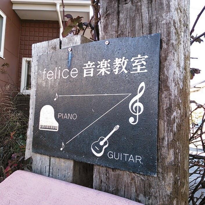 felice音楽教室