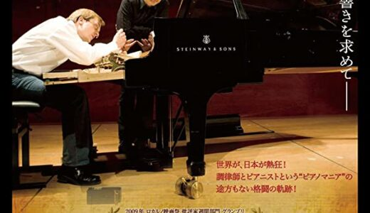 オススメ映画【ピアノマニア】ピアノは調律で全然違うよ!ギターもね!