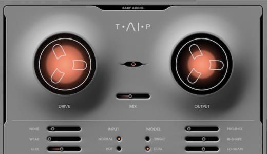 AIによるテープ・エミュレーションで簡単にアナログ感を加えることができるプラグイン!BABY AUDIO【TAIP】の使い方&レビュー