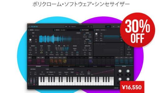 Arturiaのフラッグシップシンセ【Pigments 3】が日本限定クーポン使用で30%OFF!(〜10月15日まで)